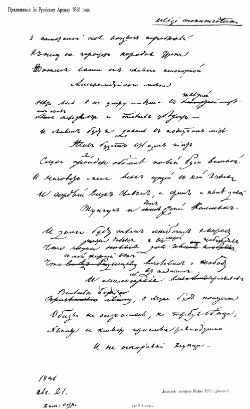 Рукопись стихотворения Пушкина Exegi monumentum